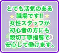 千葉・ピンクサロン・キャンドルの高収入求人情報 PRポイント