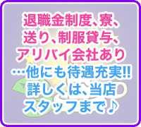 千葉・ピンクサロン・キャンドル