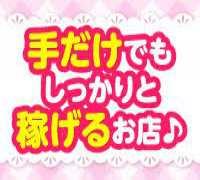 池袋・エステ・ガールズアロマ東京 池袋店の高収入求人情報 PRポイント