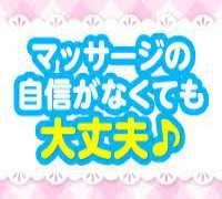 池袋・エステ・ガールズアロマ東京 池袋店