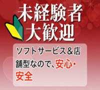 川崎・ピンクサロン・川崎溝口アラビアンナイト