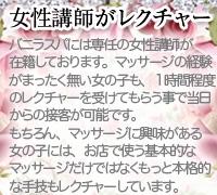 梅田 堂山・エステ・バニラスパ梅田