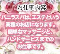 神戸 三宮・エステ・バニラスパ神戸三宮の高収入求人情報 PRポイント