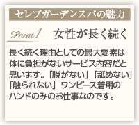 十三 塚本・エステ・セレブガーデンスパ十三の高収入求人情報 PRポイント