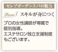十三 塚本・エステ・セレブガーデンスパ十三