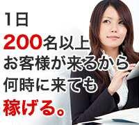 埼玉・ソープ・ニュールビーの高収入求人情報 PRポイント
