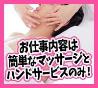 堺 天王寺・エステ・MSB24 天王寺の高収入求人情報 PRポイント
