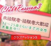 谷九 上本町・ホテル型ヘルス・クラブパッション3の高収入求人情報 PRポイント