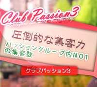 谷九 上本町・ホテル型ヘルス・クラブパッション3