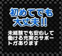 十三 塚本・ソフトSM・ノーリーズン十三店の高収入求人情報 PRポイント