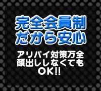 十三 塚本・ソフトSM・ノーリーズン十三店