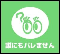 十三 塚本・ホテル型ヘルス・大和屋 十三店の高収入求人情報 PRポイント