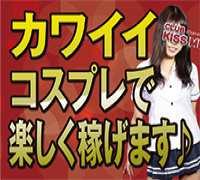 神奈川・ピンクサロン・クラブキスミー