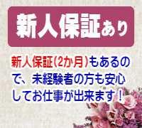 新宿・店舗型ヘルス ・ラブインハートの高収入求人情報 PRポイント