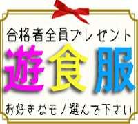 埼玉・デリバリーヘルス・クリアグループの高収入求人情報 PRポイント