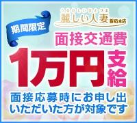 新宿・人妻デリヘル・麗しい人妻 新宿本店の高収入求人情報 PRポイント