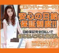 新橋・個室ヘルス・横浜ダンディー