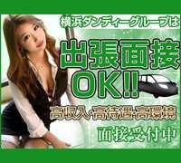 錦糸町・小岩・新小岩・葛西・亀有・個室ヘルス・横浜ダンディー