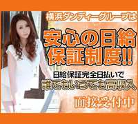群馬・個室ヘルス・横浜ダンディー