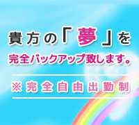 渋谷・高級デリバリーヘルス・セブンスヘブンの高収入求人情報 PRポイント
