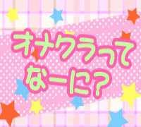 新宿・オナクラ・手コキ・ときめき☆乙女☆ロードの高収入求人情報 PRポイント