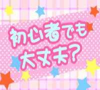 新宿・オナクラ・手コキ・ときめき☆乙女☆ロード