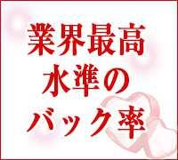 埼玉・人妻デリヘル・はじめての人妻の高収入求人情報 PRポイント
