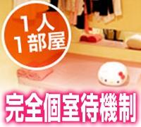 新橋・超ソフトイメクラ(店舗型)・ももいろ白書