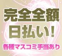 錦糸町・小岩・新小岩・葛西・亀有・ホテル型ヘルス・LOVERS(ラヴァーズ)の高収入求人情報 PRポイント