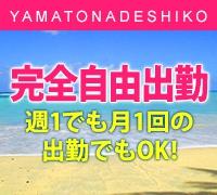 埼玉・ソープランドコンパニオン・やまとなでしこ桜組の高収入求人情報 PRポイント