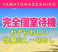 埼玉・ソープランドコンパニオン・やまとなでしこ桜組