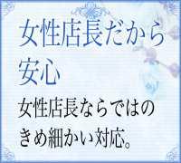川崎・デリヘル・ミセスロード 川崎店