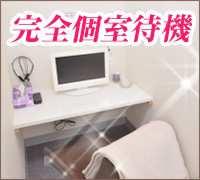 栃木・デリヘル・千葉人妻セレブリティの高収入求人情報 PRポイント