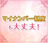 新橋・イメクラ(イメージクラブ)・錦糸町夢見る乙女
