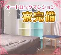吉原・イメクラ(イメージクラブ)・錦糸町夢見る乙女