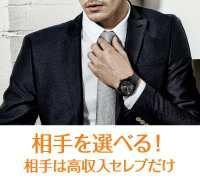 神戸 三宮・交際クラブ・ユニバース倶楽部 神戸の高収入求人情報 PRポイント