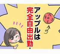 茨城・人妻・熟女系デリヘル・アップル