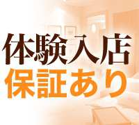 新橋・ホテヘル・アンヴェールの高収入求人情報 PRポイント