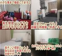 神奈川・デリバリーヘルス・横浜サンキューの高収入求人情報 PRポイント