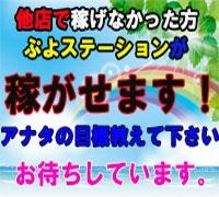 埼玉・デリバリーヘルス・ぷよステーション大宮店