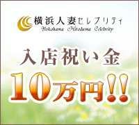 吉原・デリヘル(デリバリーヘルス)・横浜人妻セレブリティの高収入求人情報 PRポイント