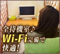 横浜人妻セレブリティのアピールポイント② 完全個室待機制!全室Wi-Fi完備となっております☆