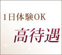 京都・デリバリーヘルス・人妻ワンワンの高収入求人情報 PRポイント