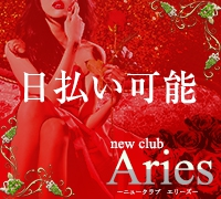 new club Ariesのアピールポイント①