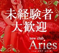 new club Ariesのアピールポイント②