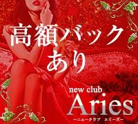new club Ariesのアピールポイント③