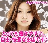 埼玉・ソープランド・Ageha(アゲハ)の高収入求人情報 PRポイント