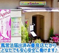埼玉・ソープランド・Ageha(アゲハ)