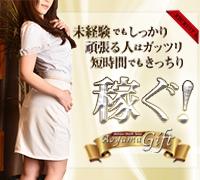 新宿・デリバリーヘルス・青山GIFTの高収入求人情報 PRポイント