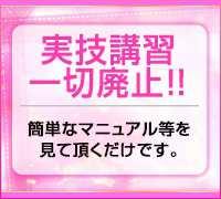 難波・ホテル型ヘルス・大阪ホテヘル難波501